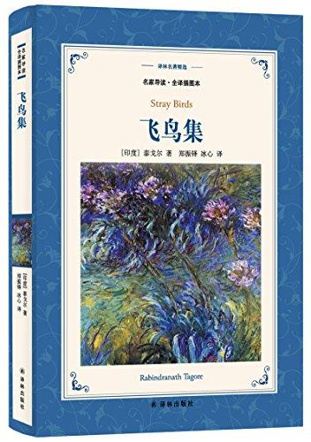 飞鸟集(新版名家导读.全译插图本)/译林名著精选