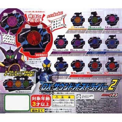 Gashapon Kamen Rider OOO DX Sound Driver 2 all 12 species set (japan import)