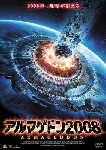 Bild von Future Shock:Comet Impact [DVD-AUDIO]