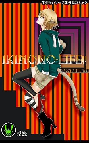 IKIMONO LIFE HAPPY HALLOWEEN ikimononoseikatsu (Japanese Edition)