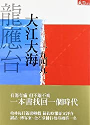 Da Jiang Da Hai (Chinese Edition) by Yingtai Long (2009-08-01)