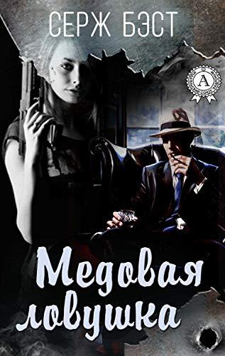 Медовая ловушка (Russian Edition)