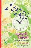 Anandachi Dainandani