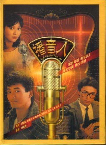 TVB Tv Series [ the Radio Tycoon ] Hong Kong Drama