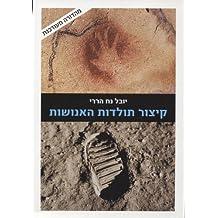 Kitsur Toldot Ha-Enoshut - [Hebrew Edition]