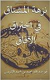 نزهة المشتاق في اختراق الآفاق (Arabic Edition)