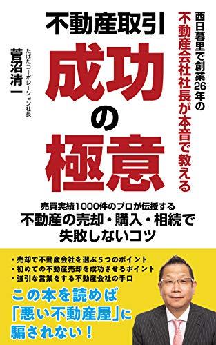 Nishinippori de sougyou 26nen no fudousangaisha shachou ga honne de oshieru fudousan torihiki seikou no gokui (Japanese Edition)