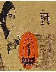 Kunku (Marathi Movies, DVD)