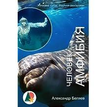 Amphibian Man (Illustrated): Science Fiction (Человек-амфибия)