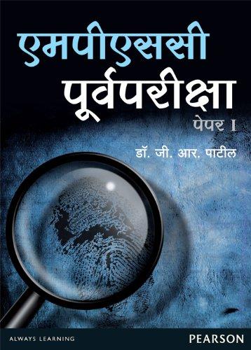 MPSC Purvpariksha Paper 1