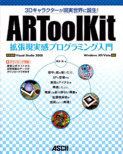 ARToolKit kakuchō genjitsukan puroguramingu nyūmon : 3D kyarakutā ga genjitsu sekai ni tanjō : Kaihatsu kankyō Visual Studio 2008 : Windows XP Vista taiō