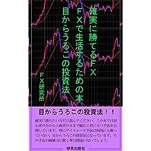 kakujitunikateruefuekkusu efuekkusudeseikatusurutamenohon mekaraurokonotoushihou (Japanese Edition)