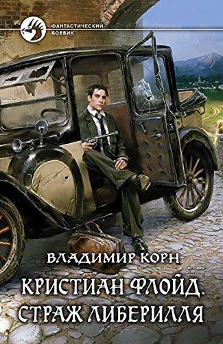 Kristian Floyd. Strazh Liberillya : fantasticheskiy roman