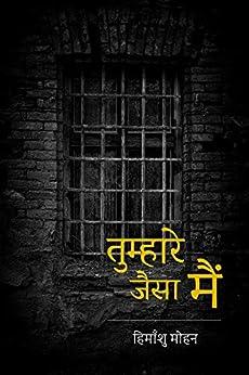 Tumhare Jaisa Main (Hindi Edition) by [Jaiswal, Himanshu Mohan]