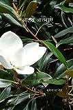 #9: Aahat Atmaen (Hindi Edition)