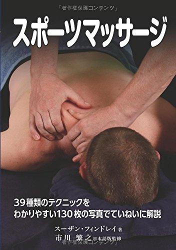 Supotsu massaji : Sanjukyushurui no tekunikku o wakariyasui hyakusanjumai no shashin de teinei ni kaisetsu.