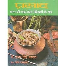 Parsad Bharart Ki Pack Kala Vishesgyno Ke Sath
