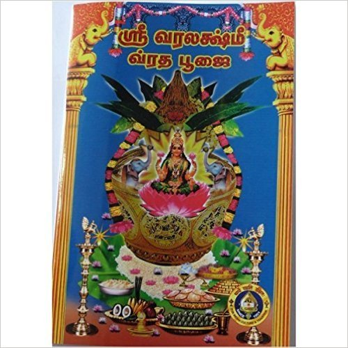 Sri Varalakshmi Vratha Pooja (Tamil)
