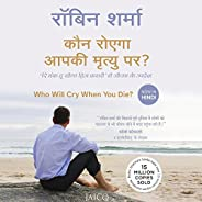 Who Will Cry When You Die? (Hindi): Life Lessons from the Monk Who Sold His Ferrari