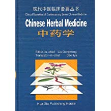Chinese Herbal Medicine (Clinical Essentials of Contemporary Series Chinese Medicine)