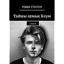 Тайны семьи Блум: Дэниел (Russian Edition)