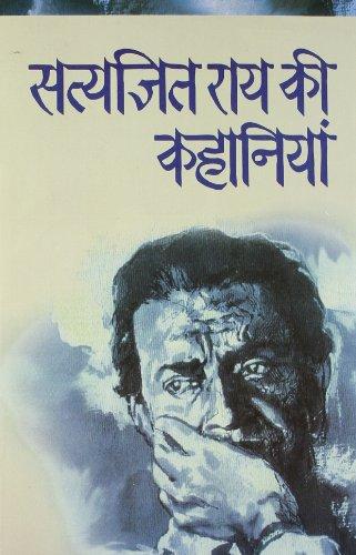 Satyajit Rai Ki Kahaniyan