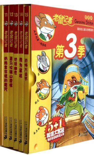 Geronimo Stilton, Season 3 (Chinese Edition) by jie luo ni mo .si di dong (2011-07-01)