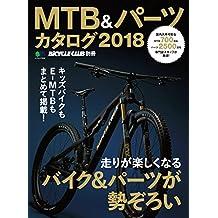 MTB&パーツカタログ 2018[雑誌] エイムック (Japanese Edition)