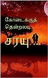 கோடைக்குத் தென்றலடி.. (Tamil Edition)