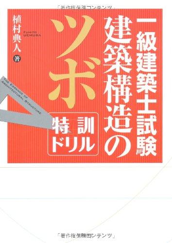 Ikkyu kenchikushi shiken kenchiku kozo no tsubo tokkun doriru. par editor: Gakugeishuppansha.