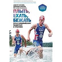 Плыть, ехать, бежать: Путь к олимпийскому пьедесталу в триатлоне (Russian Edition)