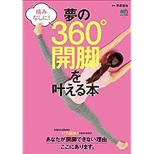 夢の360°開脚を叶える本[雑誌] エイムック (Japanese Edition)