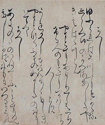 Domain Collection (Traditionally Monk Saigyo - Three Poems from theLater Collection of Japanese Poems (Gosen wakashu) orShirakawa Fragment (Shirakawa-Gire) Kunstdruck (45,72 x 60,96 cm))