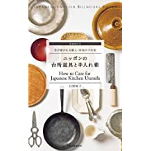 How to Care for Japanese Kitchen Utensils (Japanese-English Bilingual Books)