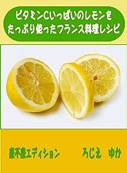 Vitamin C ippai no lemon wo tappuri tsukatta France ryouri reshipi (Japanese Edition)