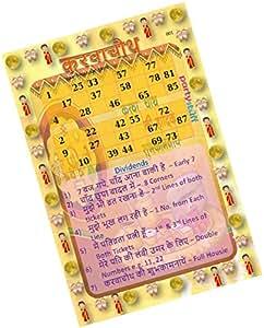 Party Stuff Karwachauth Theme Tambola Housie - Karwachauth Dividend Grid kukuba 1 - Duet Kukuba (12 Cards) | Kitty Games