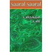 உயிருக்குள் உயிர் (Tamil Edition)