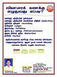 #6: TICK SOFT Tamil Grammar (DVD)