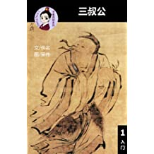 Grand Uncle  (Simplified Chinese reading comprehension, Level 1, Chinese-English Bilingual ) (English Edition)