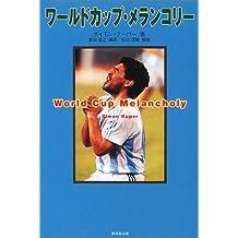ワールドカップ・メランコリー (KOSAIDO SOCCER SELECTION)