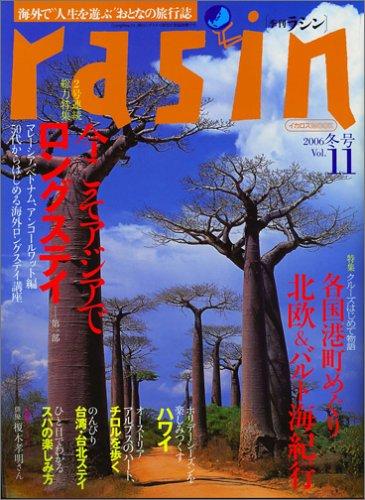 """rasin vol.11―海外で""""人生を遊ぶ""""おとなの旅行誌 (イカロス・ムック)"""