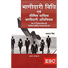 Eastern Book Company's Law of Partnership and Limited Liability Partnership Act [Hindi] by Avtar Singh