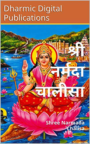 Shree Narmada Chalisa: श्री नर्मदा चालीसा (Hindi Edition) por Dharmic Digital Publications