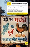 Beginner's Hindi Script: Category:Writing Support (Teach Yourself.Script)