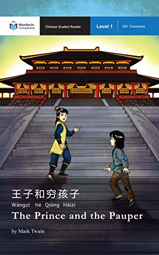 The Prince and the Pauper: Mandarin Companion Graded Readers: Level 1, Simplified Chinese Edition (English Edition)