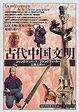 Kodai chūgoku bunmei : Chōkō bunmei to kōga bunmei no kigen o motomete