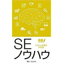 SENOUHAU SYSTEMJYUYOUDOHYOUKAHEN: version1 (Japanese Edition)