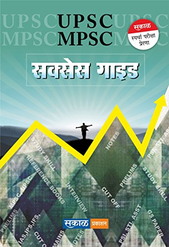 Mpsc guide ebook array mpsc upsc success guide marathi edition ebook sakal prakashan rh fandeluxe Gallery