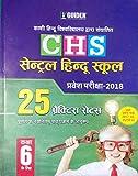 CHS CENTRAL HINDU SCHOOL CLASS 6 PRAVESH PARIKSHA 2018 IN HINDI