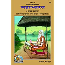 Mahabharat Hindi Anuwad Sahit (Bhag-5) Code 36 (Hindi Edition)